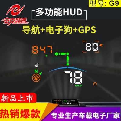Ankup G9 CAR HUD head-up display navigation version + electronic dog GPS car mobile phone navigation black (Black)